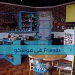 25 عامًا على Friends.. مقهى بموسكو يأخذك في رحلة داخل المسلسل؟