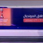 أرقام هدافي بطولة كأس العالم للأندية