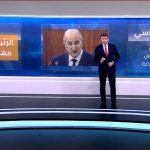 مهام وصلاحيات الرئيس الجزائري الجديد