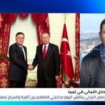 البرلمان التركي يبحث اتفاق أنقرة والسراج