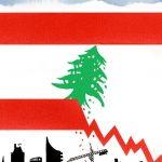 لبنان على حافة «الإفلاس».. وشبح الانهيار الكبير بالأفق