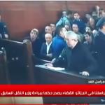 القضاء الجزائري يصدر الأحكام النهائية في قضية فساد مصانع السيارات