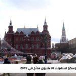 موسكو أفضل وجهة سياحية لعام 2019