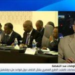 فيديو| صحفي يكشف النتائج الإيجابية من مفاوضات سد النهضة بالقاهرة