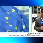 مراسلنا: الاتحاد الأوروبي يحاول وقف محاولات تركيا للسيطرة على كنوز المتوسط