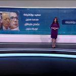 الجزائر| أبرزهم أويحيى والسلال.. محاكمات رموز عهد بوتفليقة