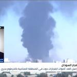 دوي انفجارات في المنطقة الصناعية بالخرطوم
