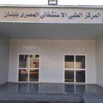 مصر تقدم خدمات العلاج المجاني للمحتاجين في لبنان