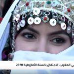 المغرب يحتفل بالعام الأمازيغي الجديد 2970.. وسط دعوات لإقراره كعطلة رسمية
