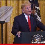 مجلس النواب الأمريكي يرفض بنود صفقة ترامب