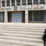 مصرف لبنان يطلب من البنوك إعادة دراسة حسابات شخصيات لها علاقة بالسياسة