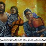 النزوح والتراث السوري.. عنوان معرض للفن التشكيلي في القامشلي