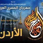 مهرجان المسرح العربي يزيح الستار عن دورته الثانية عشرة في الأردن