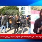 مواجهات في محيط مجلس النواب اللبناني بين المحتجين وقوات الأمن