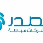 «مصدر» تدشن صندوقا صديقا للبيئة في الإمارات