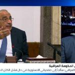 سبب إمهال الرئيس العراقي مهلة 4 أيام للكتل البرلمانية لتسمية رئيس حكومة جديد