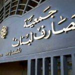 جمعية المصارف اللبنانية: خفض أسعار الفائدة المرجعية بسوق بيروت