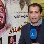 شاهد| مئوية شيخ المدّاحين «النقشبندي» في دار الأوبرا المصرية