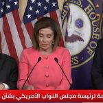 بيلوسي: رئيس لجنة المخابرات بمجلس النواب سيقود محاكمة ترامب