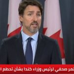 كندا تطالب طهران بتعويض أسر ضحايا الطائرة الأوكرانية