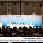 فيديو| 10 فعاليات رئيسية في أسبوع أبو ظبي للاستدامة 2020 .. تعرف عليها