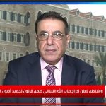 محلل يوضح موقف القوى السياسية اللبنانية من أزمة تشكيل الحكومة