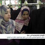 بسبب فرض الحصار في غزة.. مصانع الملابس تواجه شبح الغلق