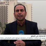 الاحتجاجات تتصاعد من جديد في الشوارع العراقية.. وإغلاق العديد من الطرق