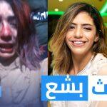 حادث بشع.. مغنية راب مغربية تقلب السوشيال ميديا بعد الاعتداء عليها