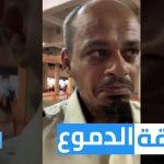 حقيقة دموع حارس الأمن التي قلبت السوشيال ميديا بالسعودية