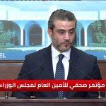 لحظة الإعلان عن تشكيل الحكومة اللبنانية الجديدة