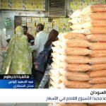 «السكر».. أزمة جديدة في السودان