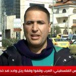 مراسلنا: الفلسطينيون سيتوجهون إلى مجلس الأمن لرفض «خطة ترامب»