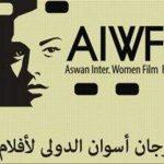 مهرجان أسوان لأفلام المرأة يكرم فيكتوريا ابريل ونيللي كريم