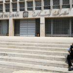 بنوك لبنان ستطبق سعر صرف 2600 ليرة للدولار للحسابات الصغيرة