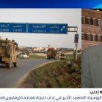 محلل عسكري: استنزاف الجيش السوري في إدلب عبر الأتراك يفيد الوجود الأمريكي بشرق البلاد