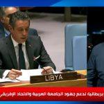 سبب امتناع روسيا عن التصويت على مشروع القرار البريطاني بشأن ليبيا بمجلس الأمن