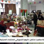معرض فلسطيني لتمكين المرأة في سلفيت.. وهذه التفاصيل