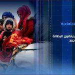 في يومها العالمي.. هكذا يدعم المغرب ملف العدالة الاجتماعية