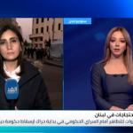 دعوات للتظاهر في ساحة رياض الصلح وسط بيروت رفضا لحكومة حسان دياب