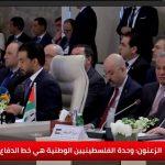 الاتحاد البرلماني العربي يؤكد رفضه لصفقة القرن