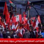 بيروت.. مظاهرة قرب السفارة الأمريكية رفضا لخطة ترامب للسلام