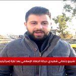 تشييع جثماني شهيدي حركة الجهاد بعد غارة إسرائيلية على دمشق
