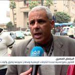 البرلمان المصري يقر تعديلات قانون «الكيانات الإرهابية»