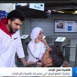 بالطو أبيض.. مبادرة طبية في مصر للتوعية بخطورة ختان الإناث