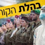 أزمة كورونا.. الحكومة الإسرائيلية تبحث تكليف جهاز الشاباك بمهام جديدة