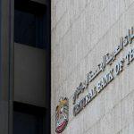 مركزي الإمارات يوصي بإجراءات لتخفيف أثر فيروس كورونا
