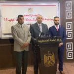 الصحة بغزة: نتائج فحص 53 عينة سلبية ولم نسجل أي إصابة بكورونا