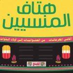«هتاف المنسيين».. إصغاء لأغاني المهرجانات بالعقل لا بالأذن