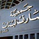 المصارف اللبنانية ترد على بيفاني: «حديثك يتضمن مغالطات»